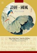 A New Trilingual Translation of the World's Oldest Collection of Lyric Poetry