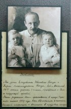 state-museum-father-children-and-letter